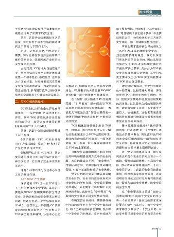 第五部分 - 中国信息安全产品测评认证中心