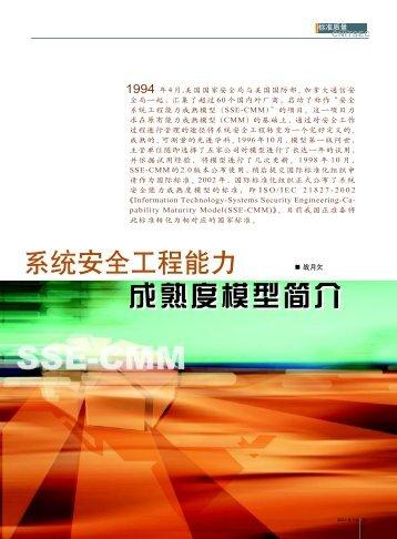 第四部分 - 中国信息安全产品测评认证中心