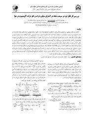 98 - دانشگاه علم و صنعت ایران