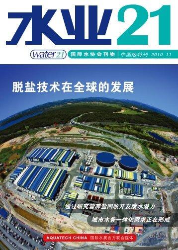 脱盐技术在全球的发展 - IWA Publishing