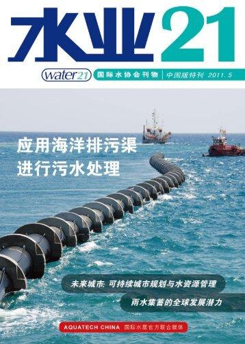 save.WaterEx.cn - IWA Publishing