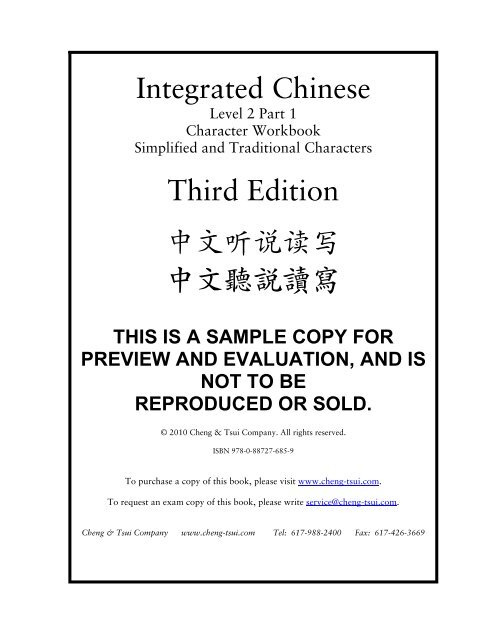 Integrated Chinese Level 2 Part 1 Character Workbook