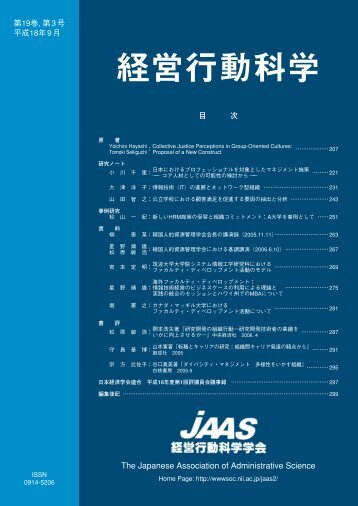 JAPANESE JOURNAL OF ADMINISTRATIVE ... - 経営行動科学学会