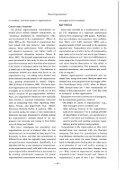 Organizational Commitment? What Organization? - Page 3