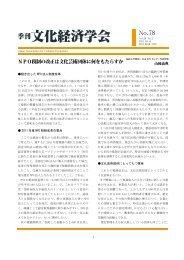 NL78[20111014] - 文化経済学会