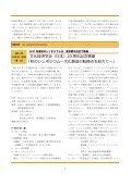 NL78[20111014] - 文化経済学会 - Page 2