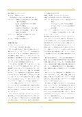 NL78[20111014] - 文化経済学会 - Page 3