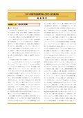 NL78[20111014] - 文化経済学会 - Page 5