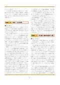 NL78[20111014] - 文化経済学会 - Page 6