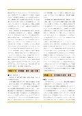 NL78[20111014] - 文化経済学会 - Page 7