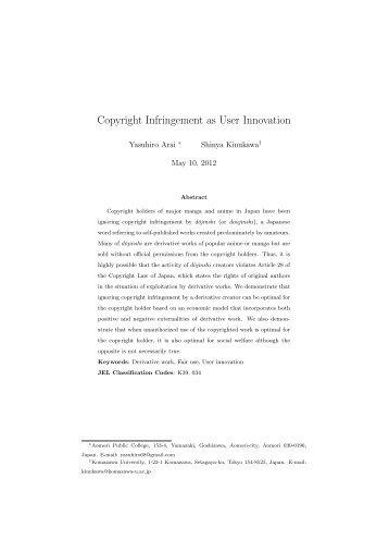 Copyright Infringement as User Innovation