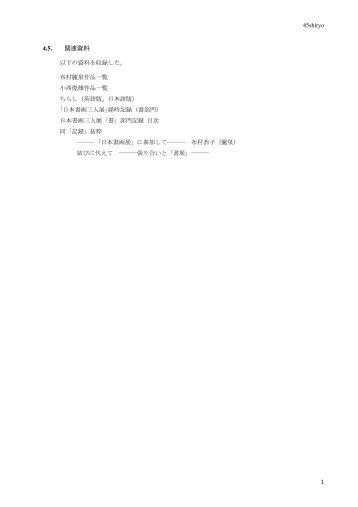 関連資料 - JAIF 日本原子力産業協会