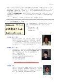 関連資料 - JAIF 日本原子力産業協会 - Page 5