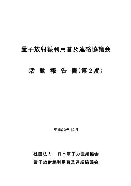 報告書参照 - JAIF 日本原子力産業協会
