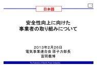 富岡 義博 - JAIF 日本原子力産業協会