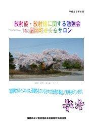 こちら。 - JAIF 日本原子力産業協会