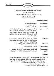 تعليمات وشروط تنظيم المعارض - JEDCO