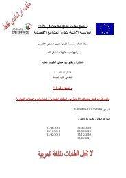 برنامج تحديث الخدمات في الأردن - JEDCO