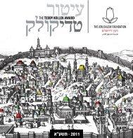 TheTeddy Kollek Award - Jerusalem Foundation