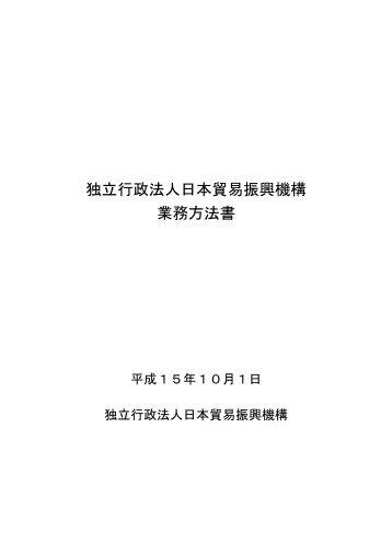 独立行政法人日本貿易振興機構 業務方法書 - JETRO