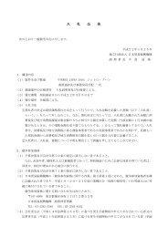 入 札 公 告 - JETRO