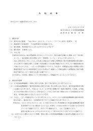 入札公告 - JETRO