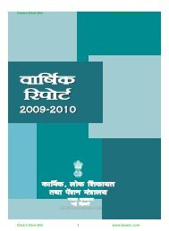 2010 – Annual Report of Ministry of Personnel, Public ... - Jeywin