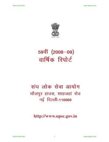 UPSC 59th (2008 – 2009) Annual Report in Hindi - Jeywin