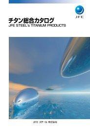 チタン総合カタログ - JFEスチール