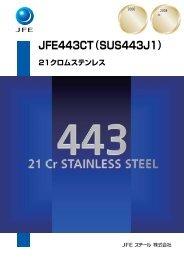 JFE443CT - JFEスチール