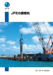 JFEの鋼管杭