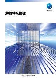 薄板特殊鋼板 - JFEスチール