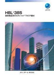 HBL®385 建築構造用550N/mm 2 TMCP鋼材 - JFEスチール