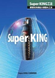 Super KING 工法