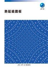 熱延縞鋼板 - JFEスチール
