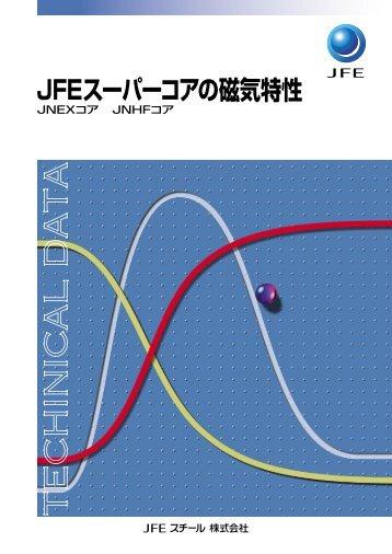 JFEスーパーコアの磁気特性