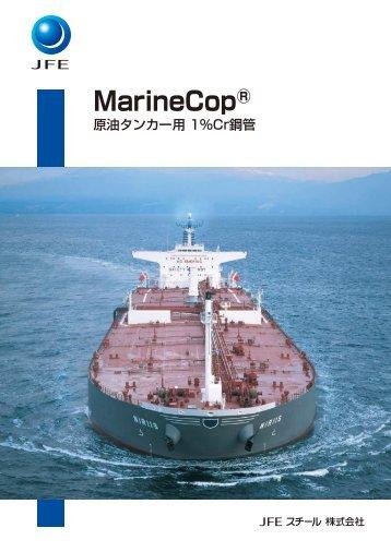 JFE-MARINE COP(鋼管)