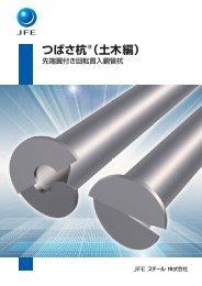 つばさ杭®(土木編) - JFEスチール
