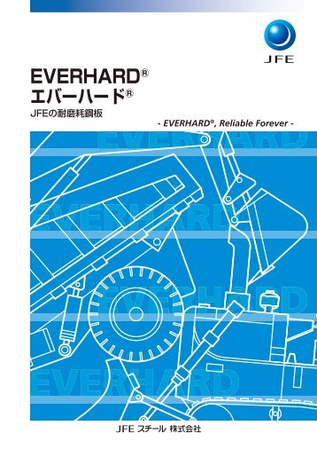 JFEエバーハード 耐摩耗鋼板 - JFEスチール