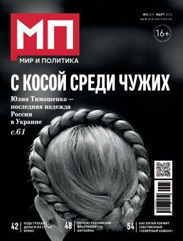 Мир и политика № 3 (90) Март 2014