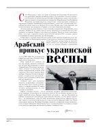 Мир и политика № 3 (90) Март 2014 - Page 3