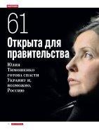 Мир и политика № 3 (90) Март 2014 - Page 4