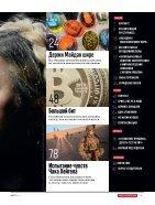 Мир и политика № 3 (90) Март 2014 - Page 5