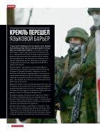Мир и политика № 3 (90) Март 2014 - Page 6