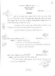 Notification_Sri Sulse Bakhla, Joint Secretary ... - Jharkhand