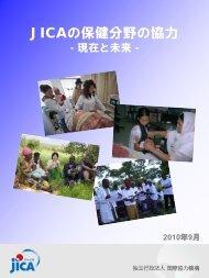 JICAの保健分野の協力 −現在と未来