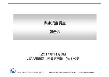 洪水災害調査 報告会 - JICA