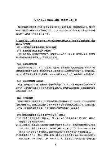 平成25年度計画(PDF/550KB) - JICA