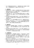 平成25年度計画(PDF/550KB) - JICA - Page 3