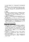 平成25年度計画(PDF/550KB) - JICA - Page 4